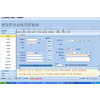 供应殡仪馆(公墓)管理软件