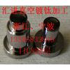 供应精密冲压模具涂层PVD镀钛加工