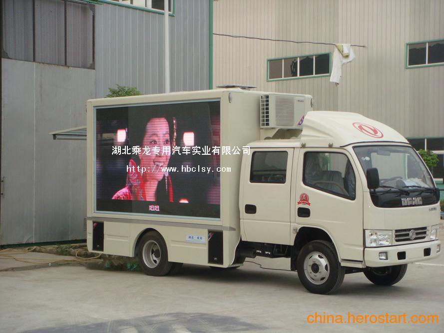 供应LED广告宣传车