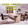 帝尔公司求购|办公用品|办公设备|二手家具|办公家具feflaewafe