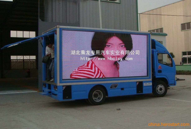 供应LED广告车