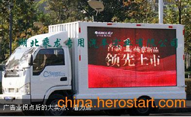 供应广告宣传车