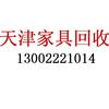 供应天津二手家具市场,天津迅达旧家具调剂中心:主要经营二手办公家具.