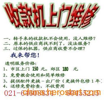 供应收款机维修-全上海市范围上门服务