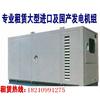 供应北京500KW静音发电机租赁 出租北京康明斯柴油发电机