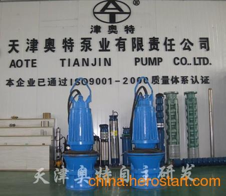 供应西安潜水轴流泵