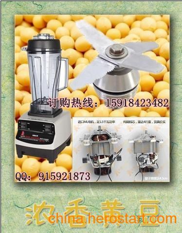 供应小太阳现磨豆浆机、现磨豆浆加盟、现磨豆浆的做法、天津现磨豆浆机