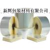 供应BOPP烟膜、烟膜片材