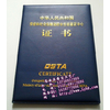 供应制作证书封皮、证书封套生产厂家-专业制造、质量保证