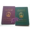 供应职业资格证书全国统一新版生产印刷、制作职业资格证书厂