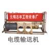 电缆输送机/无锡志丰工程机械设备厂专业生产电缆输送机 feflaewafe