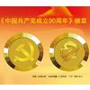 供应中国成立90周年徽章(党徽)