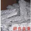供应深圳废锌合金回收公司