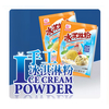 供应厂家直供简单易做的蓬莱阁手工冰淇淋粉