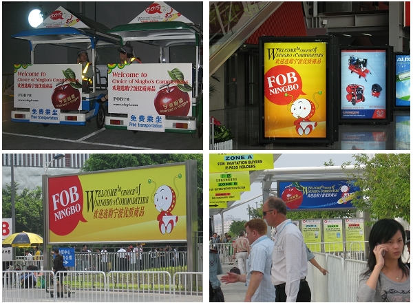 第八届中国国际日用消费品博览会