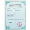 供应南通版权登记 南通计算机著作权登记