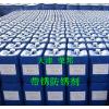 供应带锈防锈剂