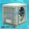供应新天池水冷环保空调,厂家直销,质量有保障!