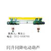 供应专业性生产及代理进口手拉/电动葫芦
