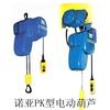 供应诺亚起重设备厂进口手拉电动葫芦专业化起重工具销售公司