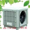 供应新天池销售环保空调蒸发式降湿节能环保空调