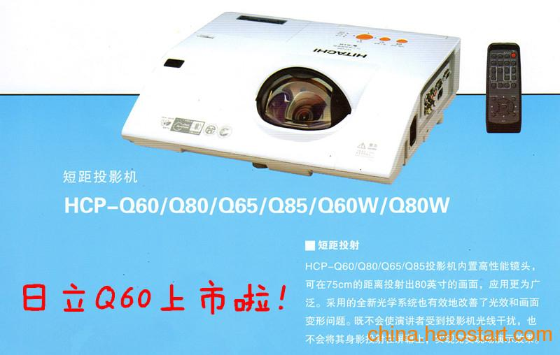 供应日立短焦投影机HCP-Q200