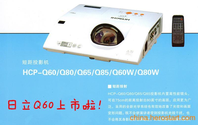 供应日立短焦投影机HCP-Q300