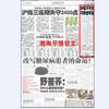 供应渤海早报企业文字宣传服务机构