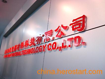 供应广州立体水晶字制作,天河区水晶字广告招牌制作