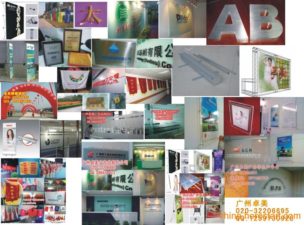 供应广州形象墙 水晶字 亚克力工艺 标识牌制作 广告制作广州市卓美广告工艺中心