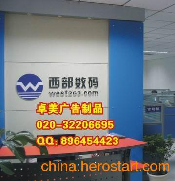 供应广州公司形象墙制作,公司前台水晶字,企业形象墙设计制作,水晶字招牌