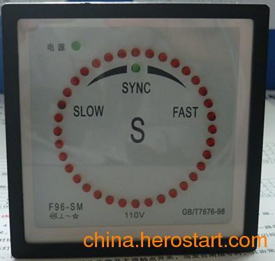 供应船用F96-SM同步指示器 同步表