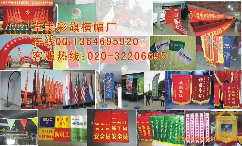 广州旗帜批发_广州旗帜供应_广州旗帜厂家 - 网络 www.gzzhuomei.com