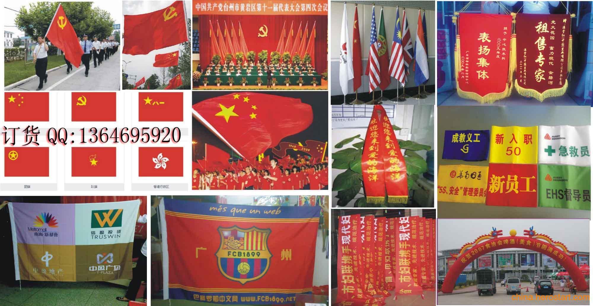 供应广州旗帜厂,广州旗帜公司,广州旗帜制作_广州市卓美工艺