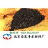 供应天津果壳活性炭厂家 果壳活性炭吸附值