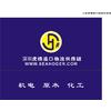 供應深圳專業納米材料進口報關代理|特種金屬材料進口清關代理