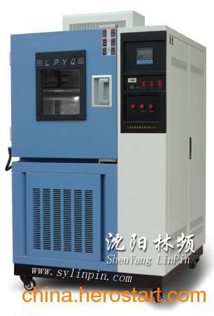 供应高低温试验箱(葫芦岛/大庆/锦州)沈阳林频