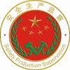 供应安全生产徽