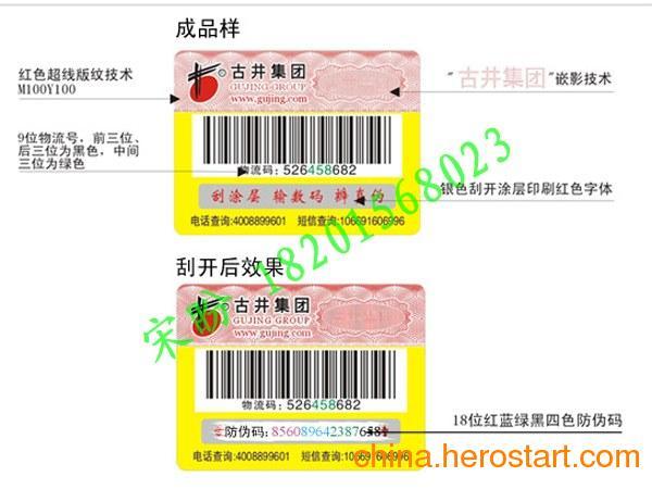 供应条码易碎标签_易碎标签印刷公司_易碎标签厂家_防伪易碎标签
