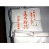 供应美吉野过滤纸大量现货特价销售