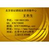 供应北京保险柜,北京办公家具,北京办公桌椅报价