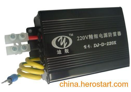 供应迪舰220V精细电源防雷器