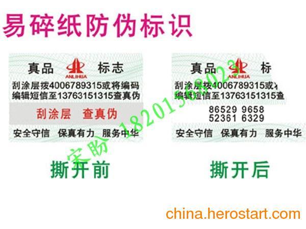 供应二维码不干胶标签厂_彩色二维码不干胶标签_二维码不干胶标签印刷厂家