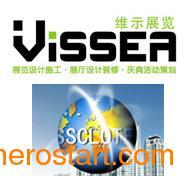 供应2012海峡智慧城市与物联网产业博览会暨高峰论坛展览设计、制作、搭建