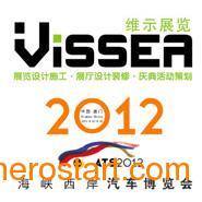 供应2012海峡西岸汽车博览会展览设计、制作、搭建