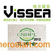 供应第三届中国泉州国际卫生用品博览会展览设计、制作、搭建