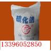 供应硫化碱