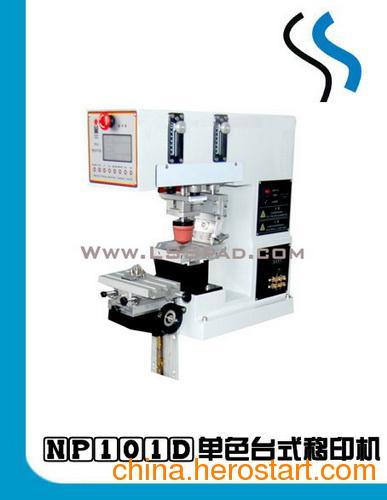供应北京移印机 丝印机 移印加工 丝印网版