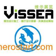 供应第七届海峡(福州)国际渔业博览会展览设计、制作、搭建