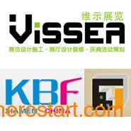 供应第二届中国厦门国际厨房卫浴用品展展览设计、制作、搭建